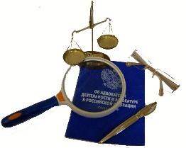 Полномочия адвокатов по оказанию юридической помощи гражданам